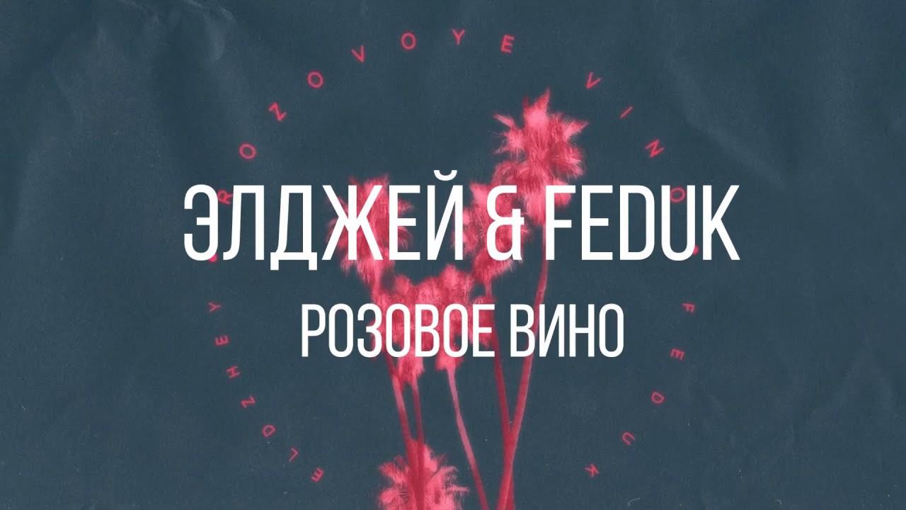 Элджей & Feduk - Розовое вино текст