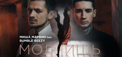 Миша Марвин feat. Bumble Beezy - Молчишь текст