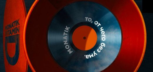 MONATIK - «То, от чего без ума»