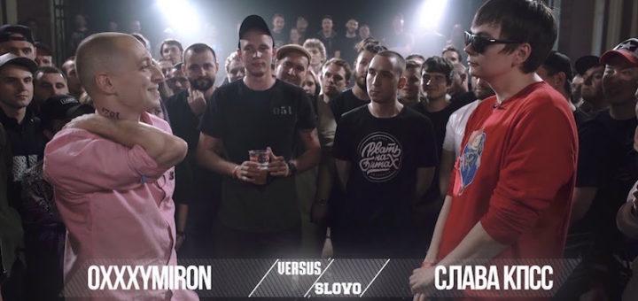 Versus Battle: Oxxxymiron vs. Слава КПСС
