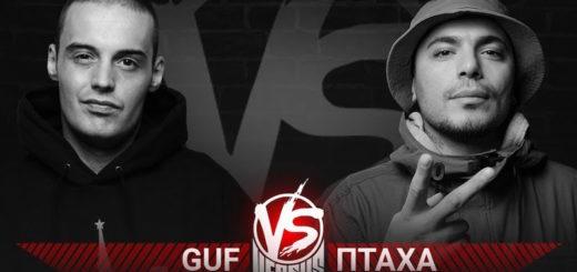 Versus Battle: Guf vs Птаха
