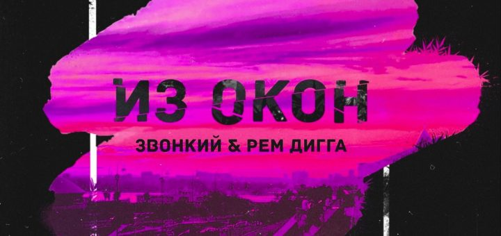 Звонкий & Рем Дигга - Из Окон