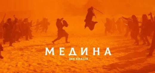 Jah Khalib - Медина 2 Текст Песни   song-lyric.ru