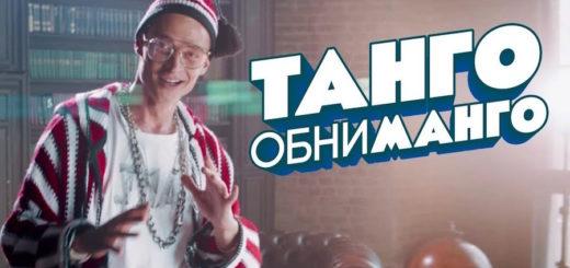Кравц - Танго обниманго 3 Текст Песни   song-lyric.ru