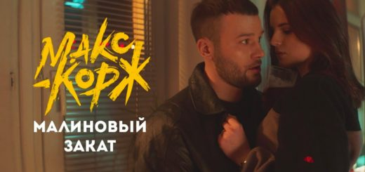 Макс Корж - Малиновый закат 1 Текст Песни | song-lyric.ru