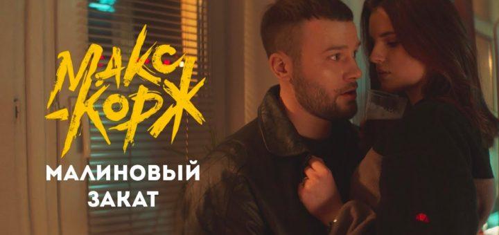 Макс Корж - Малиновый закат 2 Текст Песни | song-lyric.ru