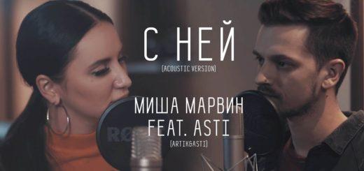 Миша Марвин & Asti - С ней 2 Текст Песни | song-lyric.ru