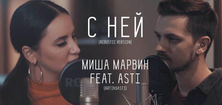 Миша Марвин & Asti - С ней
