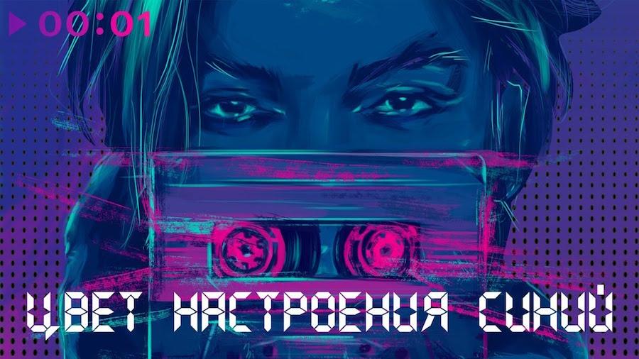 Филипп Киркоров - Цвет настроения синий 1 Текст Песни | song-lyric.ru