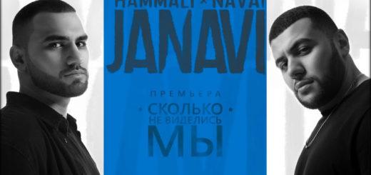 HammAli & Navai - Сколько не виделись мы 1 Текст Песни | song-lyric.ru