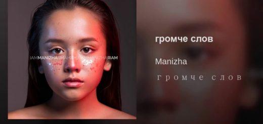 Manizha - Громче слов 2 Текст Песни   song-lyric.ru