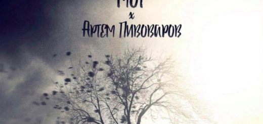 Мот ft Артем Пивоваров - Муссоны 1 Текст Песни | song-lyric.ru