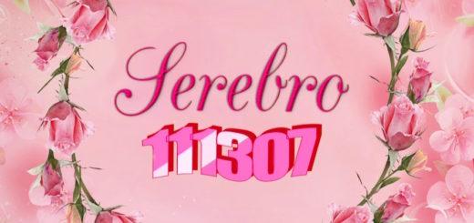 Serebro - 111307 2 Текст Песни | song-lyric.ru
