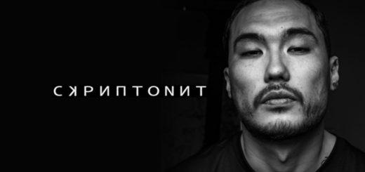 Скриптонит - Космос 1 Текст Песни   song-lyric.ru