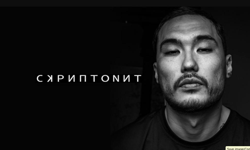 Скриптонит - Космос 1 Текст Песни | song-lyric.ru
