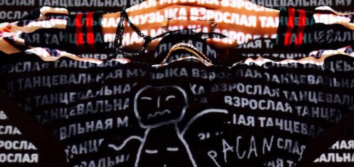 Слава КПСС - Криминальная Россия 2 Текст Песни   song-lyric.ru
