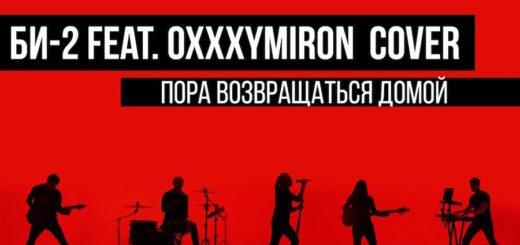 Би-2, Oxxxymiron - Пора возвращаться домой 2 Текст Песни | song-lyric.ru