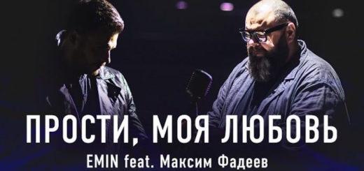 Emin и Макс Фадеев - Прости, моя любовь 2 Текст Песни | song-lyric.ru