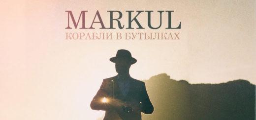 Markul - Корабли в бутылках 2 Текст Песни | song-lyric.ru