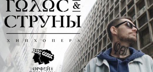 Noize MC — Голос & Cтруны 3 Текст Песни | song-lyric.ru