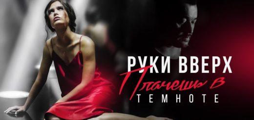 Руки Вверх! - Плачешь в темноте 1 Текст Песни   song-lyric.ru