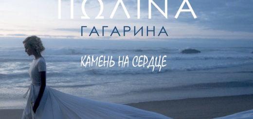 Полина Гагарина - Камень на сердце 3 Текст Песни | song-lyric.ru