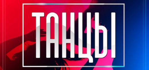 Руки Вверх! - Танцы 3 Текст Песни | song-lyric.ru