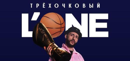 L'One - Трёхочковый 1 Текст Песни   song-lyric.ru