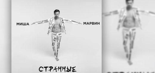 Миша Марвин - Странные текст слушать песню онлайн