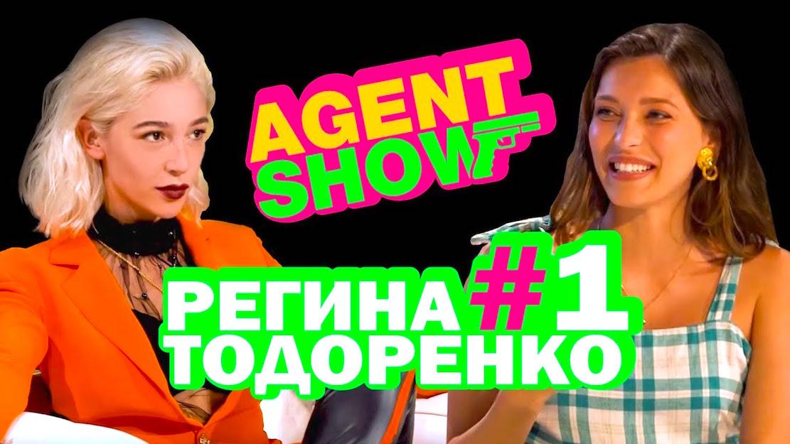 Agent шоу