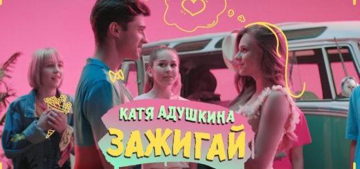 Катя Адушкина - Зажигай! 2 Текст Песни   song-lyric.ru