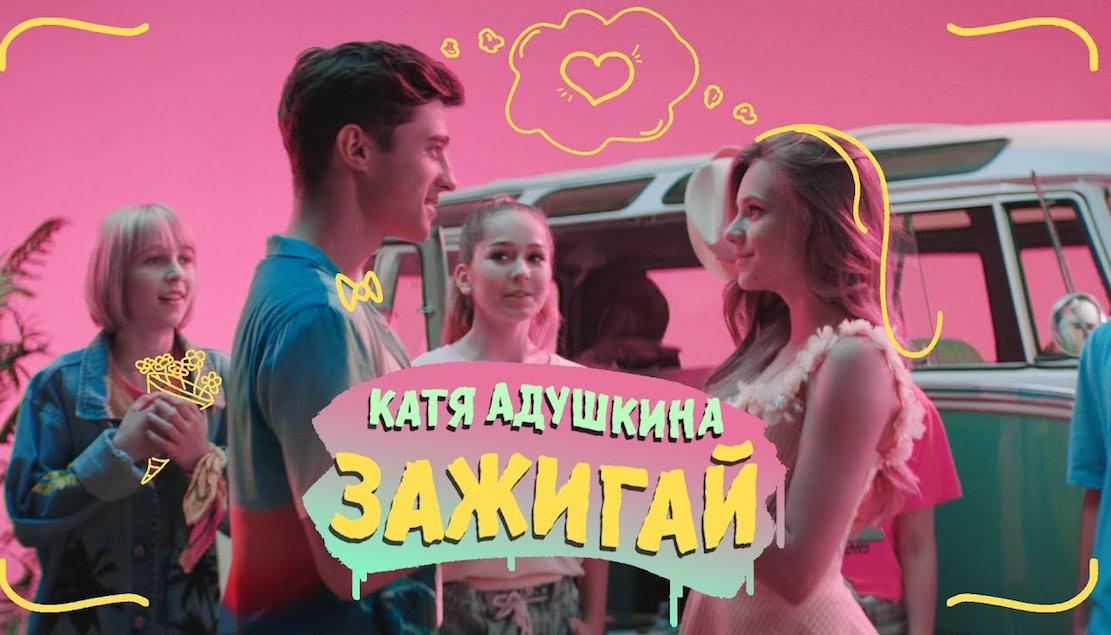 Катя Адушкина - Зажигай! 1 Текст Песни | song-lyric.ru
