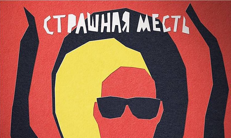 Шнуров Гоголь