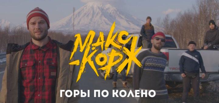 Макс Корж - Горы по колено 1 Текст Песни | song-lyric.ru