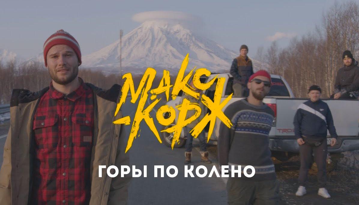Макс Корж - Горы по колено 1 Текст Песни   song-lyric.ru