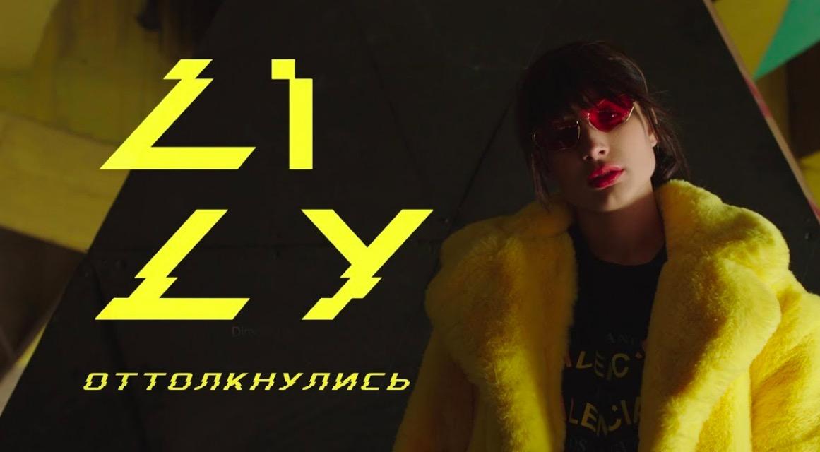 LILY - Оттолкнулись