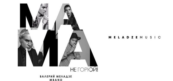 Валерий Меладзе & MBAND - Мама, не горюй!