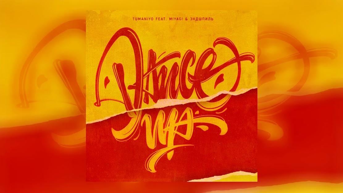 MiyaGi & Эндшпиль, TumaniYO - Dance Up 1 Текст Песни | song-lyric.ru