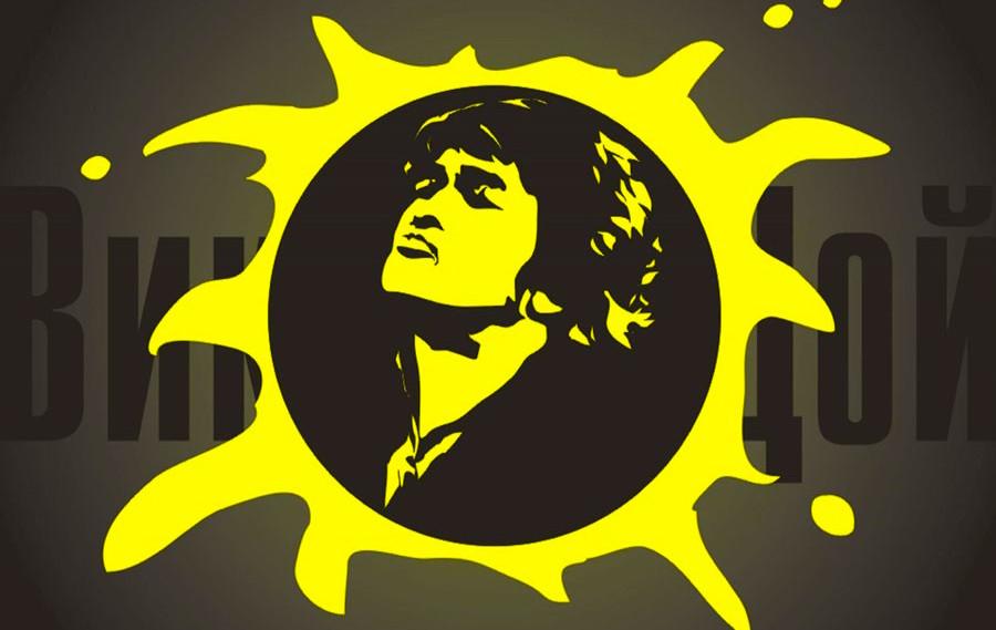 Звезда по имени Солнце Цой