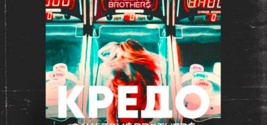 GAYAZOV$ BROTHER$ - Кредо 1 Текст Песни | song-lyric.ru