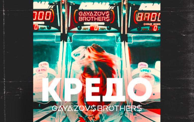 GAYAZOV$ BROTHER$ - Кредо 1 Текст Песни   song-lyric.ru