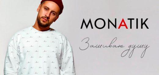 Monatik - Зашиваю душу 1 Текст Песни | song-lyric.ru
