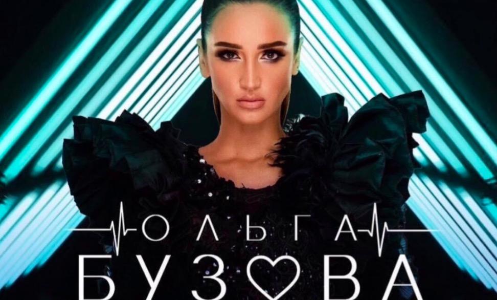 Ольга Бузова - АтоМы 1 Текст Песни | song-lyric.ru