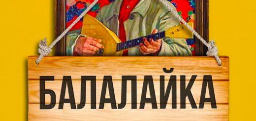ST и Ленинград - Балалайка текст песни слова музыка