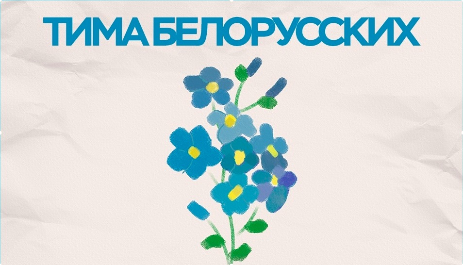 Тима Белорусских - Незабудка 1 Текст Песни   song-lyric.ru