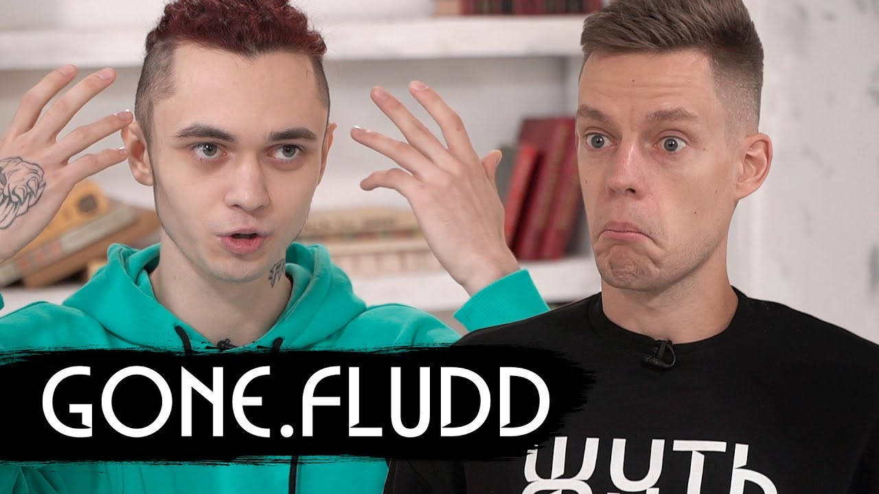 вДудь - GONE.Fludd 1 Текст Песни   song-lyric.ru