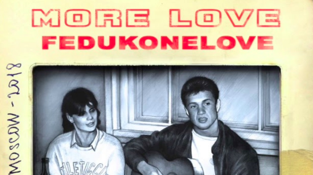 Feduk - More Love 1 Текст Песни | song-lyric.ru