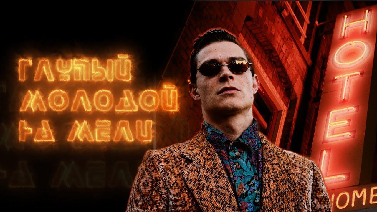 Кравц - Глупый, молодой на мели 1 Текст Песни   song-lyric.ru