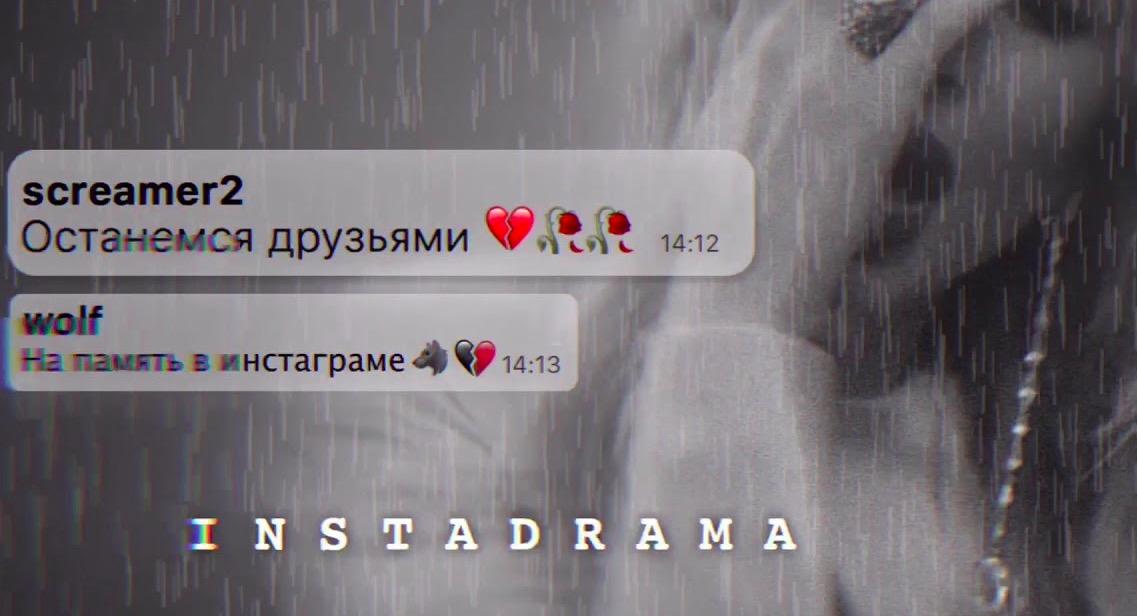 Loboda - InstaDrama 1 Текст Песни | song-lyric.ru