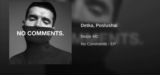 Noize MC - Детка, послушай 2 Текст Песни | song-lyric.ru
